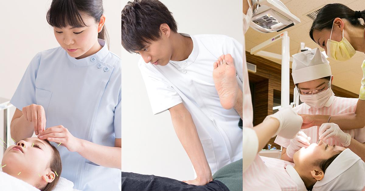 新宿鍼灸柔整専門学校