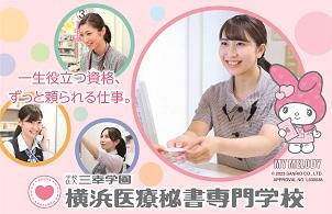 横浜医療秘書歯科助手専門学校