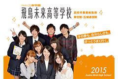 未来 仙台 飛鳥 高校