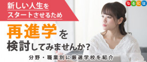 A_saishingaku_naruniha_470×200