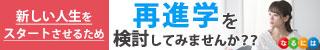 B_saishingaku_naruniha_320×50